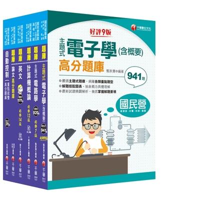 2021《儀電類》經濟部(台電/中油/台水/台糖)新進人員招考題庫版套書