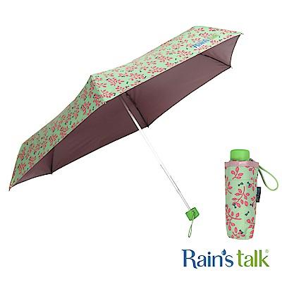 Rains talk 花園派對抗UV五折手開傘