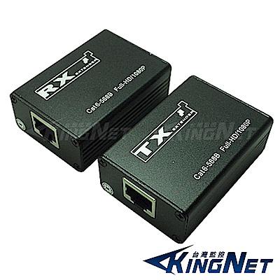 監視器攝影機 KINGNET 監控周邊 HDMI 訊號延長器 30米 30公尺 30M