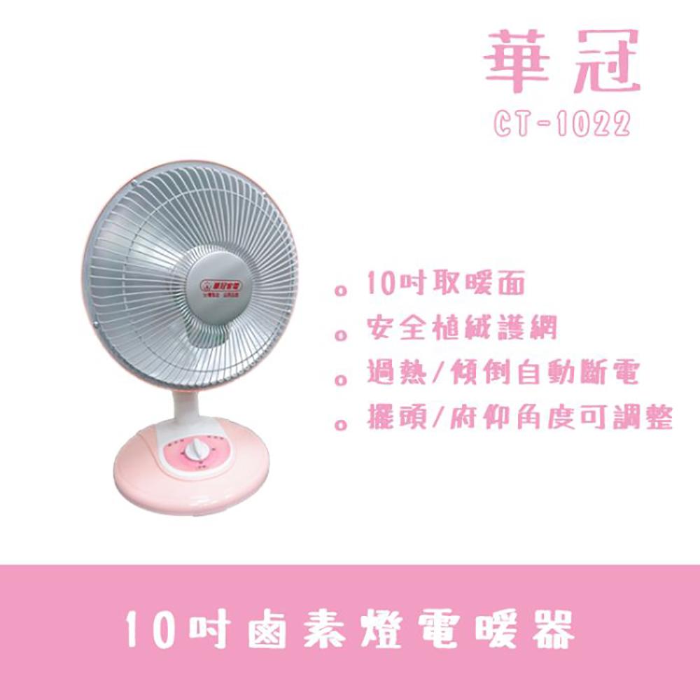 華冠10吋鹵素電暖器CT-1022