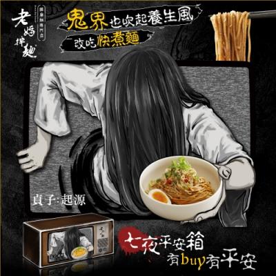 老媽拌麵x貞子:起源 聯名 七口味綜合福箱