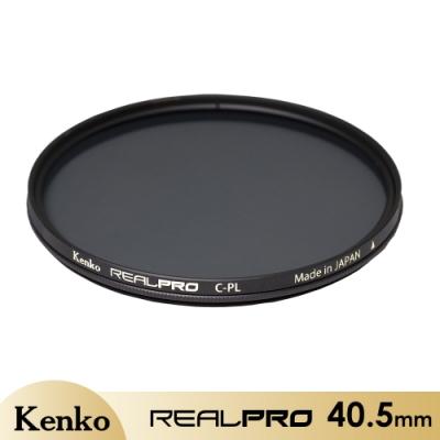 Kenko REALPRO MC C-PL 40.5mm 多層鍍膜偏光鏡