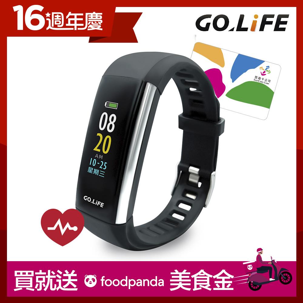 GOLiFE Care Xu 智慧全彩悠遊心率手環(觸控螢幕) 使用悠遊卡手環 無紙幣最衛生