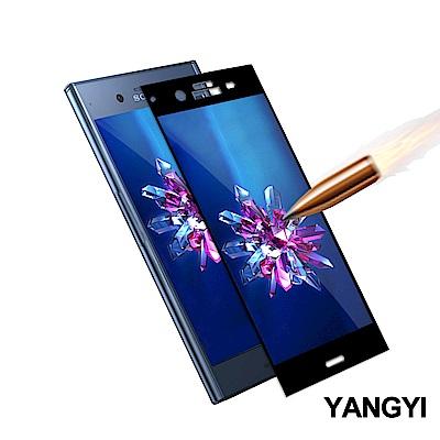 揚邑 SONY Xperia XZ1 5.2吋 滿版鋼化玻璃膜弧邊防爆保護貼-黑