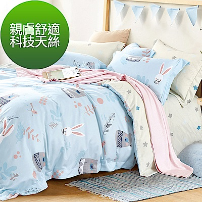 La Lune 裸睡親膚科技天絲雙人加大床包枕套3件組 記憶色彩