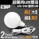 LB1210超廣角LED燈球12V/24V(12W)/攤販燈.燈泡.露營燈.釣魚燈 product thumbnail 1