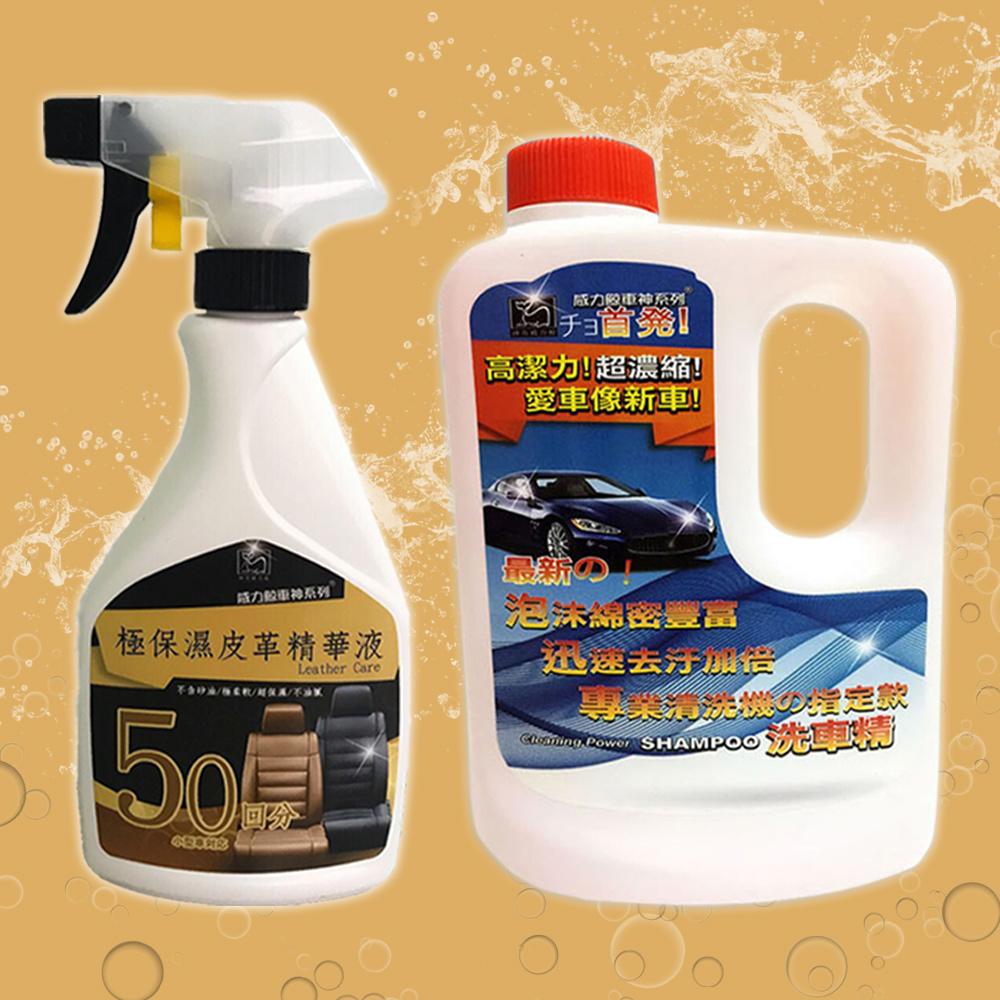 威力鯨車神 日本進口 高泡沫汽車濃縮美容洗車精+皮革保養液