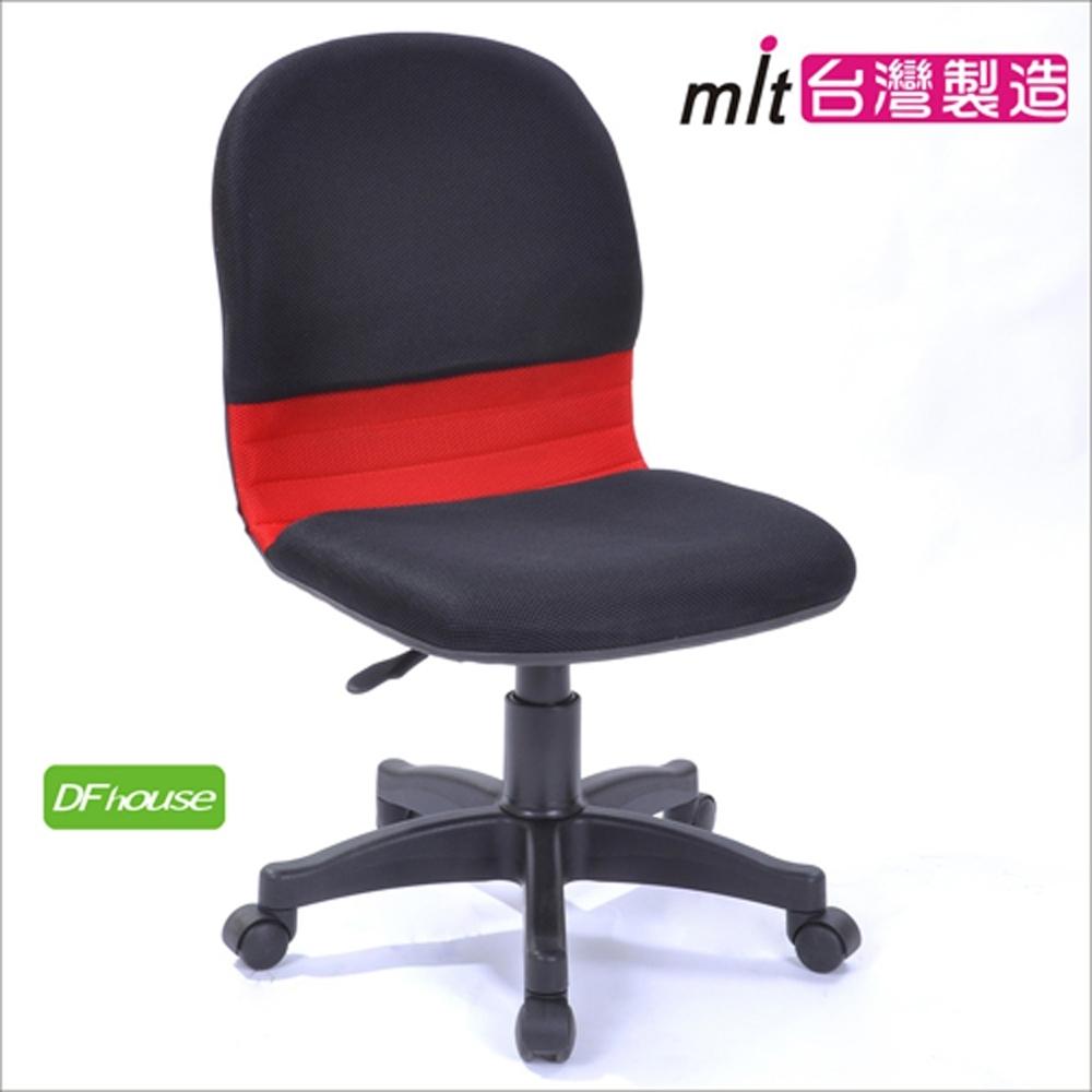 DFhouse沙暴L型氣壓辦公椅-4色 電腦椅  46*40*84-96