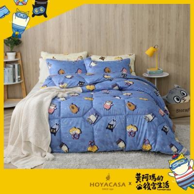 【HOYACASA 】x黃阿瑪聯名系列-可水洗羽絲絨暖暖冬被運動系列-藍色(雙人3KG)