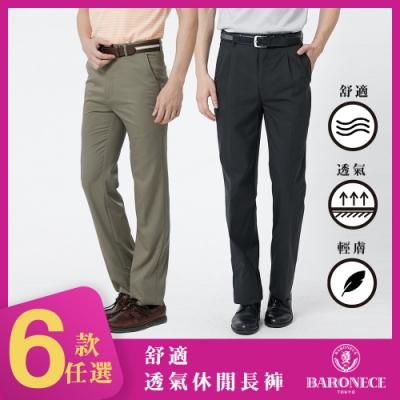 BARONECE 百諾禮士休閒商務  男裝 舒適透氣休閒長褲(多款任選)