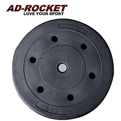 AD-ROCKET 5K環保包膠槓片(兩入)/啞鈴片