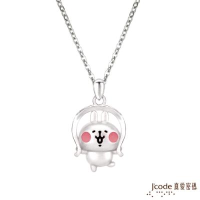 J code真愛密碼銀飾 卡娜赫拉的小動物-跳耀粉紅兔兔純銀墜子 送項鍊
