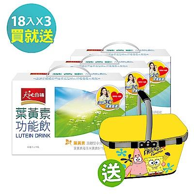 天地合補葉黃素功能飲 3盒組(60ml x 18入 x 3盒) 贈海棉寶寶保冷提籃