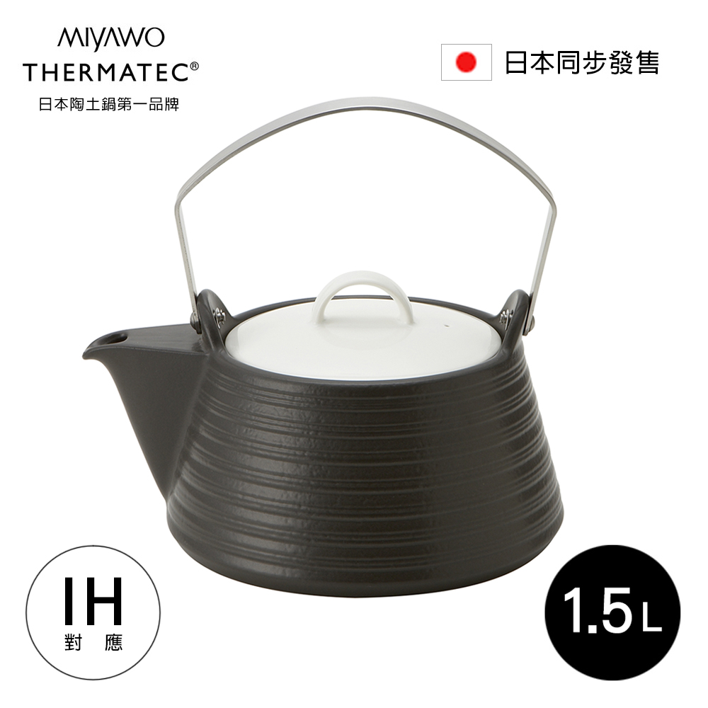 MIYAWO日本宮尾 IH系列陶土茶壺1.5L-靜夜黑(可用電磁爐)