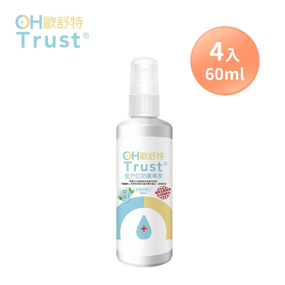 OH Trust歐舒特 全效防護納米離子水 隨身瓶60ml(4入)