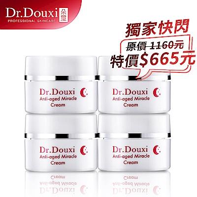 Dr.Douxi朵璽 凍齡熬夜奇蹟霜 10ml 4瓶入