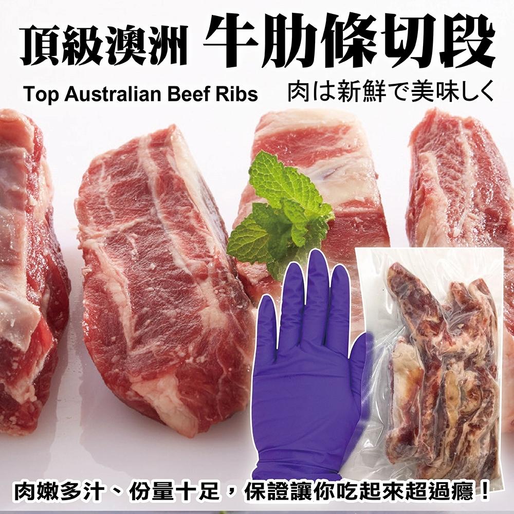 海肉管家*頂級澳洲穀飼牛肋條切段 8包 (250g±10%/包)