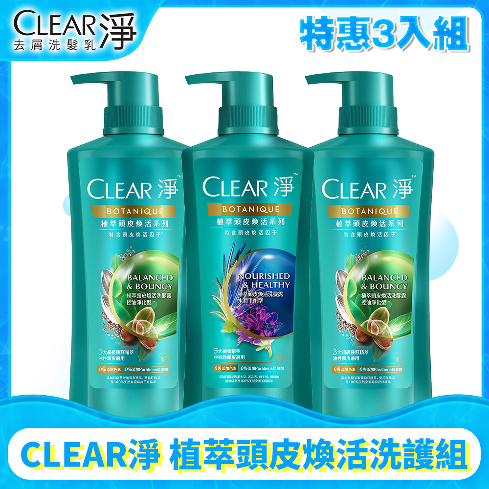 CLEAR淨 植萃頭皮煥活洗護3入組 product image 1