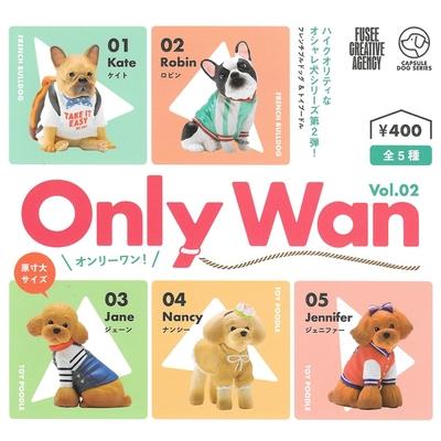 全套5款 日本正版 Only Wan Vol.02 扭蛋 轉蛋 動物模型 潮流狗狗 時尚狗狗 貴賓狗 法鬥犬 - 660083