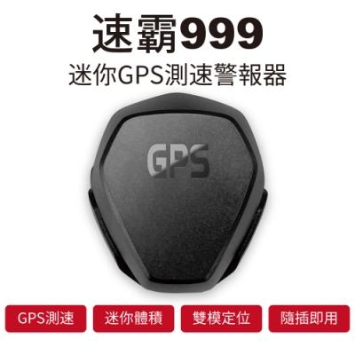 速霸999 隱藏式迷你GPS測速器-快