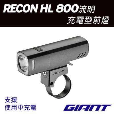 GIANT RECON HL 800 流明充電型車燈