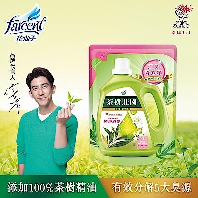 茶樹莊園 茶樹天然濃縮消臭洗衣精補充包 1300g(6入/箱~箱購)