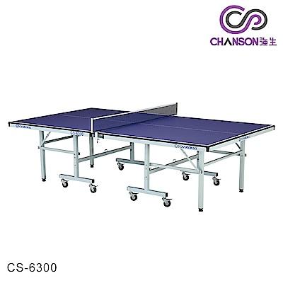 【強生Chanson】-桌球桌-標準規格-板厚18mm(CS-6300)