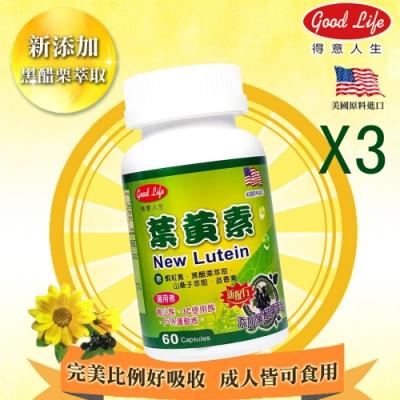 【得意人生】高單位30mg葉黃素+蝦紅素膠囊 (60粒 X 3罐)