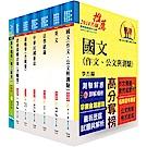 鐵路人員升資考試員晉高員(技術類)套書(選試電工原理)(贈題庫網帳號、雲端課程)