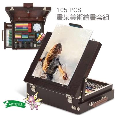 【ARTGYLE】105 PCS 畫架美術繪畫套組(105件/套)