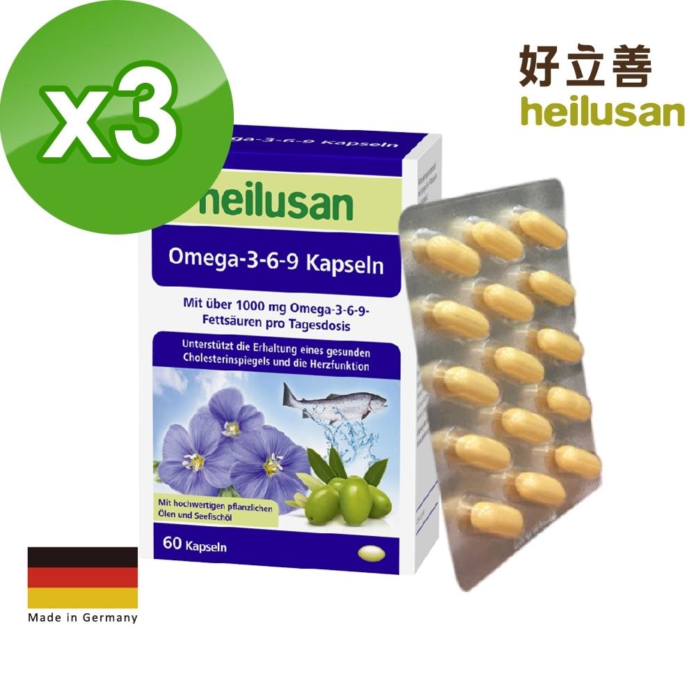 德國 好立善 Omega 3-6-9 必需脂肪酸 魚油+亞麻仁油+月見草油 3入組 (60粒x3盒)
