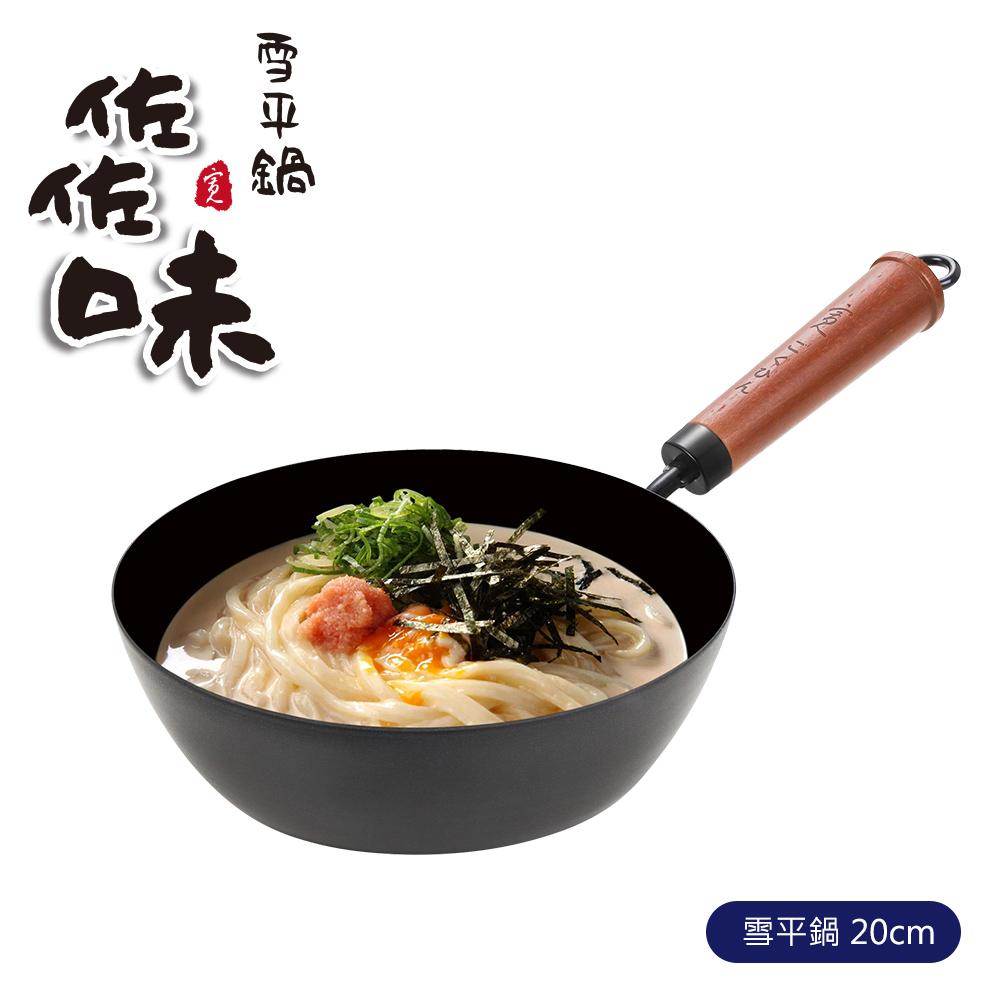 日式佐佐味碳鋼不沾雪平鍋 20cm(8H)