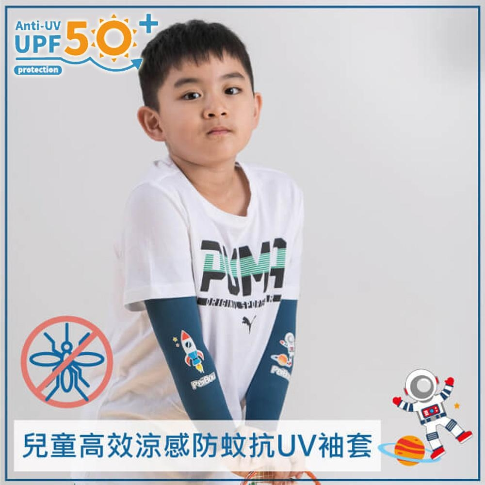 Peilou 貝柔 兒童高效涼感防蚊抗UV袖套-新太空人