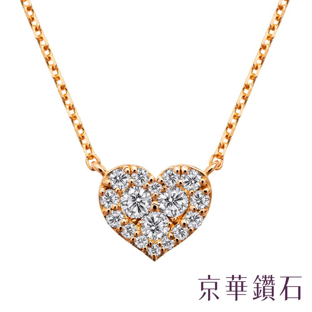 京華鑽石 心意滿滿二 0.20克拉 18K鑽石項鍊