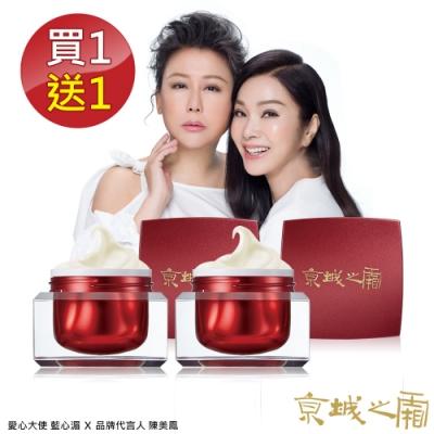 京城之霜 牛爾 買1送1 60植萃十全頂級精華霜EX 2入