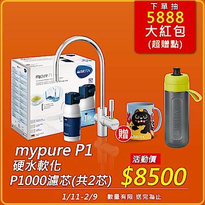 [買就送運動濾水瓶+馬克杯] BRITA mypure P1硬水軟化櫥下型濾水系統(內含1芯)