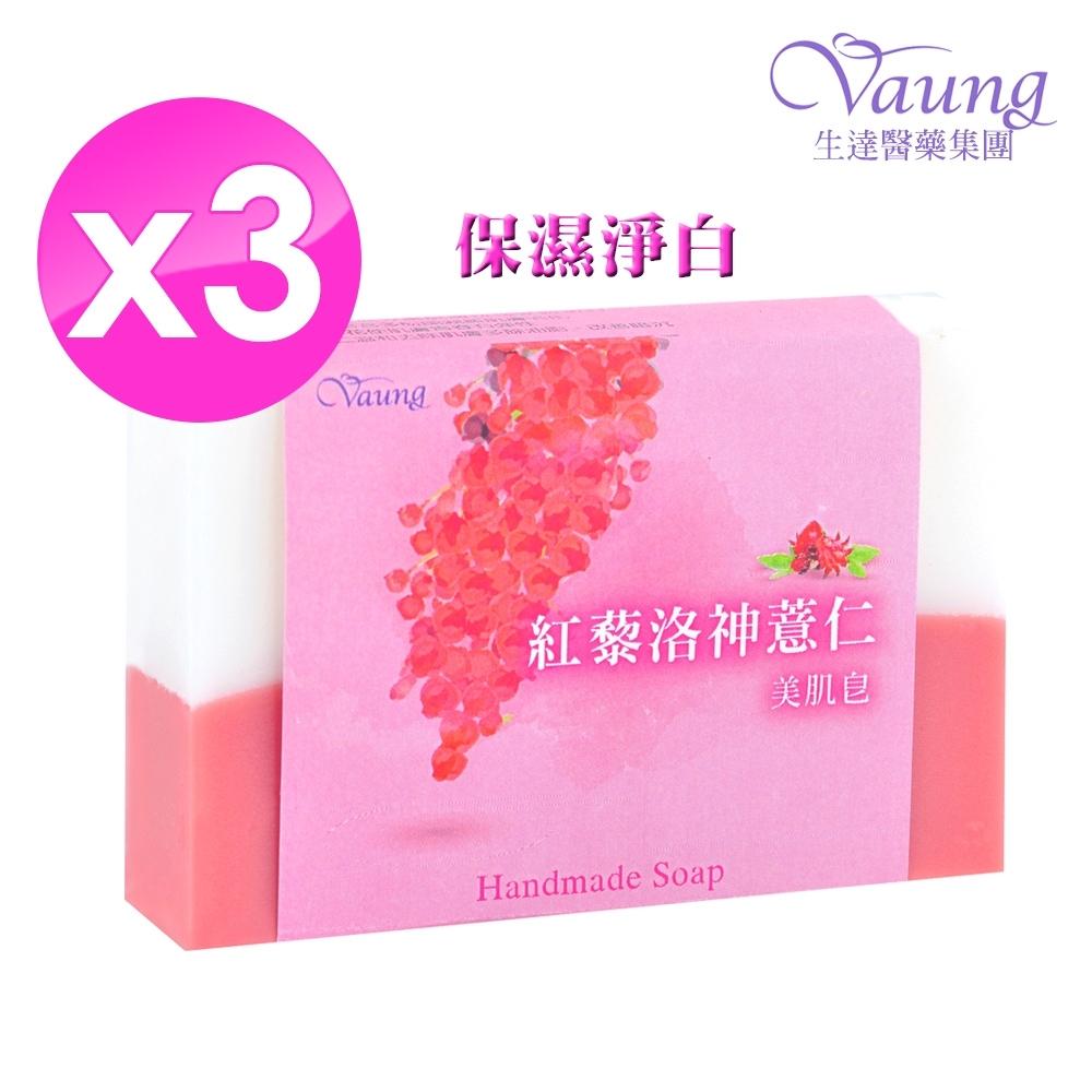 生達Vaung-玫瑰精油手工潤膚皂120g*3入(效期2020/7/10)