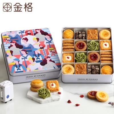 金格x日本新銳設計師八木彩 旅人彩食鐵盒手工餅乾禮盒
