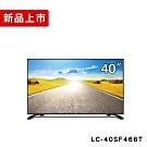 SHARP 40吋 Full HD多媒體連網液晶顯示器 LC-40SF466T