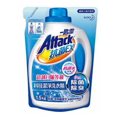 一匙靈ATTACK 抗菌/極速淨EX科技潔淨洗衣精,兩款任選(補充包1.5kg 12入/箱)