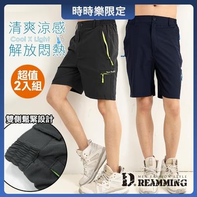 【時時樂 2入組】抗暑涼感雙側鬆緊休閒工作短褲 速乾 多口袋-共三色