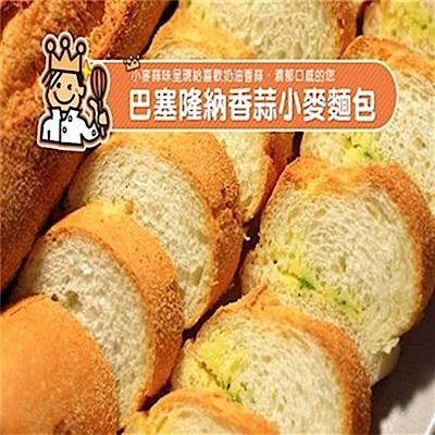 TOP王子 巴塞隆納小麥香蒜(2入/袋)
