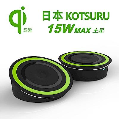 日本KOTSURU-極速閃充15W MAX.無線充電器太空系列土星 KQI-S12S