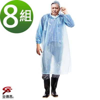 金德恩 達新牌 8件輕便型透明雨衣one size/隨機色