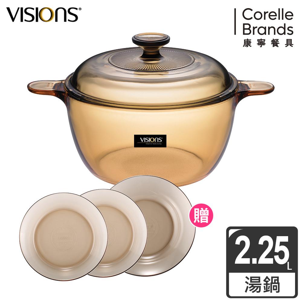 【美國康寧 】Visions 2.5L晶彩透明鍋