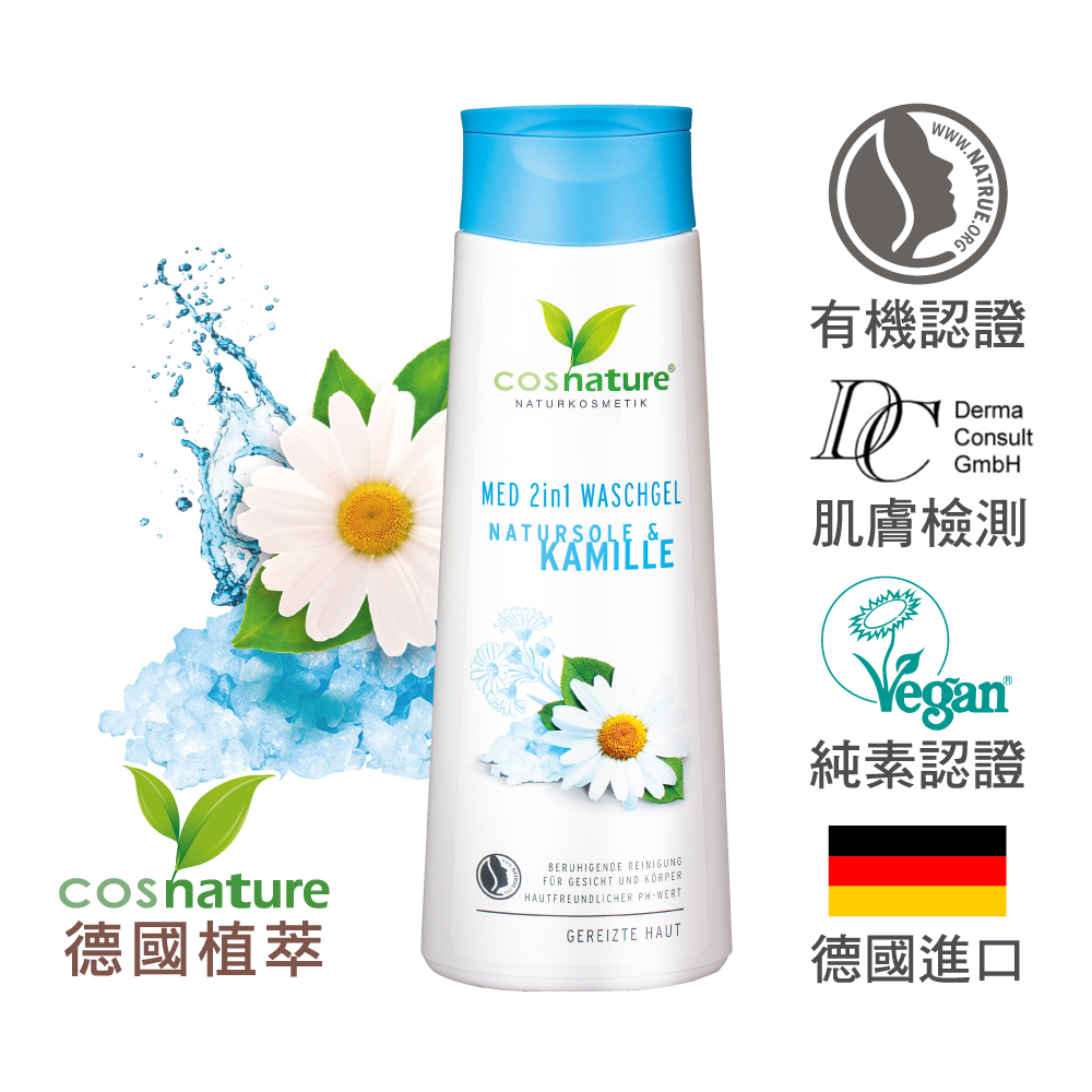 歐森 德國植萃 cosnature 洋甘菊+海鹽2合1淨透潔顏沐浴凝露(敏弱肌適用)
