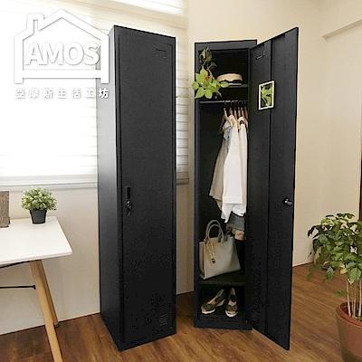 Amos 質感黑霧單門居家衣櫃/辦公衣櫃
