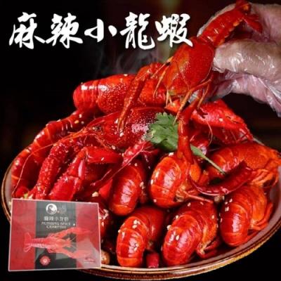 海陸管家-麻辣小龍蝦1盒(每盒約750g/20-25隻)