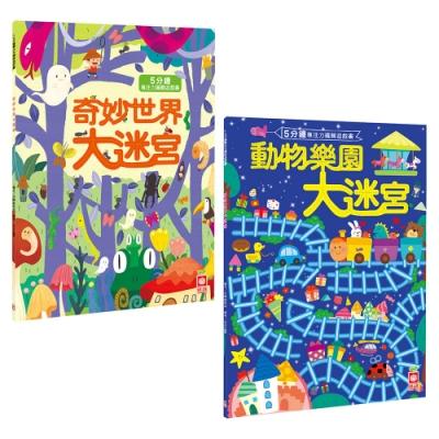 5分鐘專注力邏輯遊戲書(動物樂園大迷宮+奇妙世界大迷宮)