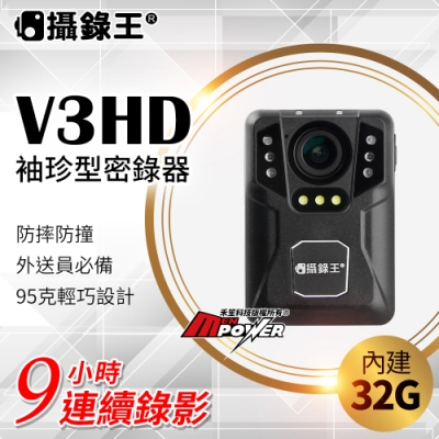 攝錄王V3HD 袖珍警用密錄器 內建32G